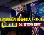 """【重播】川普总统签署""""美国大户外法案"""""""