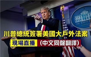 【重播】川普總統簽署「美國大戶外法案」