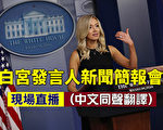 【重播】白宫简报会:中共报复美国无意义