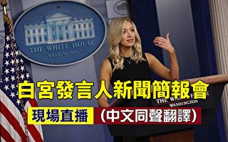【重播】白宮簡報會:中共報復美國無意義