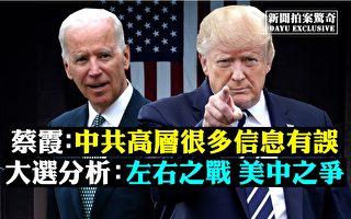 【拍案惊奇】中共假信息多 川普输赢攸关中国