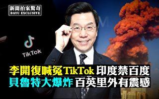 【拍案驚奇】貝魯特大爆炸如核彈 中共軍備黑幕