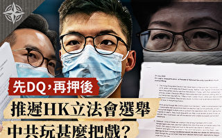 【十字路口】香港选举延期 中共玩什么把戏?