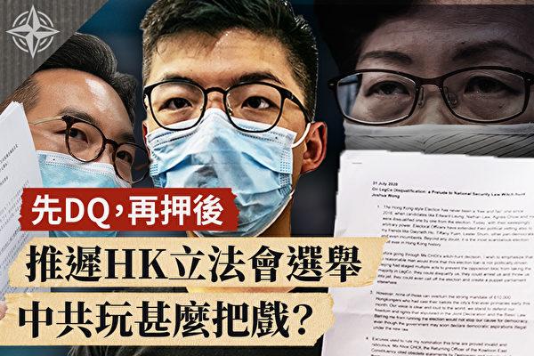 【十字路口】香港選舉延期 中共玩什麼把戲?