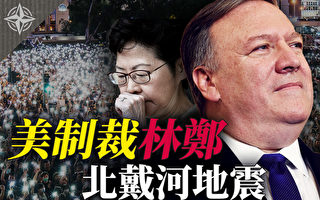 【十字路口】美制裁林郑 北京求和 五毛噤声