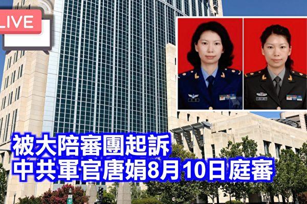 【直播预告】中共军医唐娟周一庭审