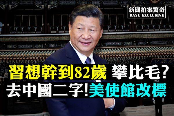 【拍案惊奇】党媒自曝丑事 美使馆改标有深意