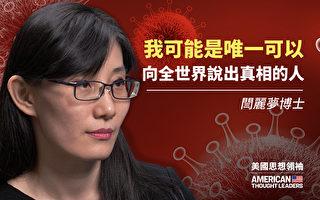 【思想领袖】闫丽梦:揭中共掩盖病毒真相