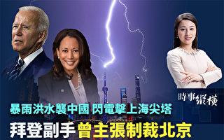 【时事纵横】暴雨洪水袭大陆 拜登新搭档谈中国