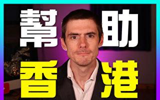 【老外看中国】回应港大学生会 郝毅博吁助香港