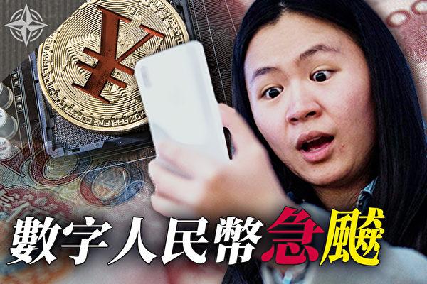 【十字路口】数字人民币急飙 香江经济坠落