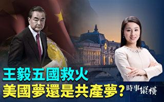 【時事縱橫】王毅五國救火 安倍因病辭職