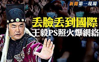 【新闻第一现场】王毅PS照火爆 安倍继任者?