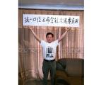 苏州维权人士吴其和刑满出狱 下周一将被约谈
