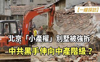 【一线采访视频版】中共黑手伸向中产阶级?北京民宅被强拆