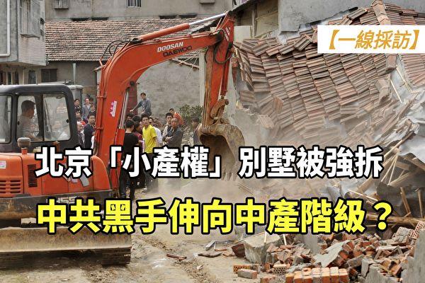 【一線採訪視頻版】中共黑手伸向中產階級?北京民宅被強拆