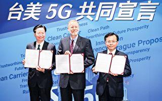 台灣配合美淨網計畫 不僅維護國安還有龐大商機