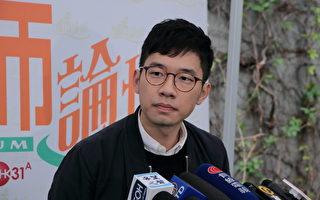 港府以国安法通缉 罗冠聪:我们只是太爱香港