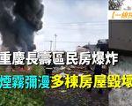 【一线采访视频版】重庆长寿区民房爆炸 多房毁坏