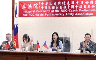 中華民國與捷克國會友好聯誼會  增進投資貿易