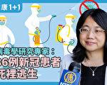 【直播回放】36例新冠肺炎患者如何死裡逃生?