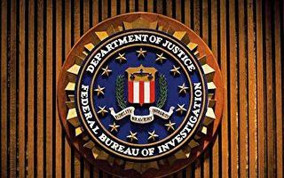 美中諜戰 FBI和中共軍方學者展開貓鼠戰術