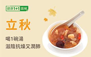 立秋養生,中醫師推薦滋陰潤燥的食物和藥膳。(健康1+1/大紀元)
