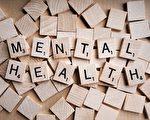 疫情期间如何保持心理健康 专家支招