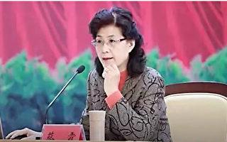 """袁斌:蔡霞被中共开除党籍 网友指""""值得庆贺"""""""