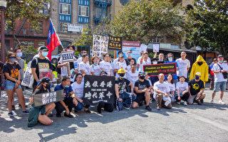 摘除五星血旗活動 在舊金山華埠啟動