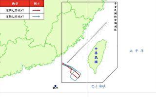 台湾国防部专区秀周遭军情 共军扰台图文全都露