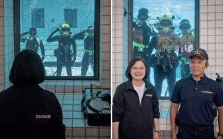 蔡英文赞国军无名英雄 表扬水下作业大队兄妹档