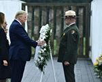 川普悼9·11 美国将永远站立 反击邪恶势力