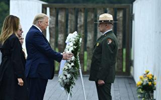 川普悼9·11 美國將永遠站立 反擊邪惡勢力