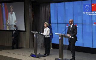 歐中在峰會上交鋒 歐盟步步緊逼習近平