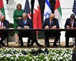 【名家專欄】為了和平 中東投川普一票