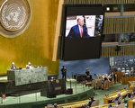 川普重敲聯合國:如果還有效 該幹點實事
