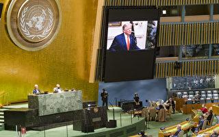 川普重敲联合国:如果还有效 该干点实事