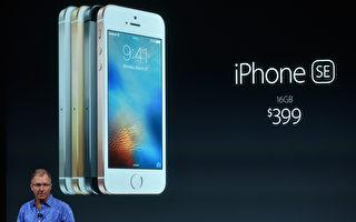 三款價廉物美手機不到400美元 含一iPhone
