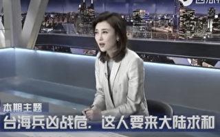 國台辦稱「道歉聲明不存在」 學者:國民黨太天真?還是被耍?