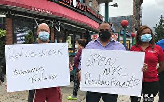 收入少75% 北曼哈顿餐饮业者要求恢复堂食