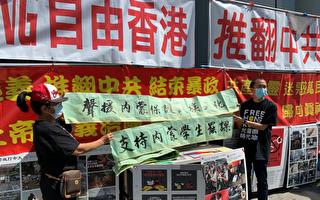 华人法拉盛支持蒙古人捍卫蒙语