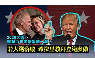 【西岸观察】邮寄选票加剧美国大选不确定性