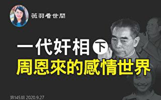 【薇羽看世間】一代奸相周恩來(下)