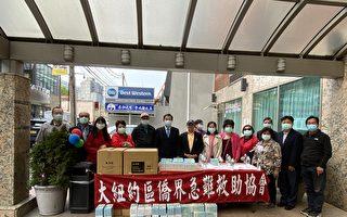 臺灣製防疫口罩 紐約急難救助協會代訂