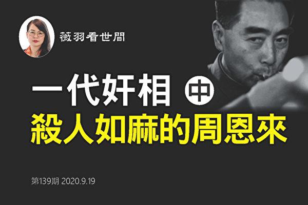 【薇羽看世間】一代奸相周恩來(中)