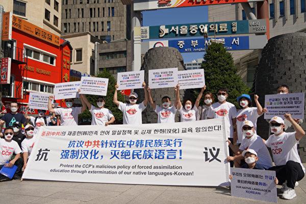 中共抹杀民族文化 在韩朝鲜族人中使馆前抗议