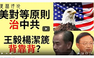 夏林视角(11):美国对等原则治中共 王毅杨洁箎背靠背