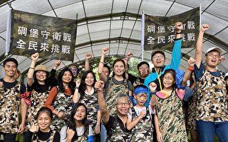 2020桃園地景藝術節碉堡守衛戰 全民來挑戰