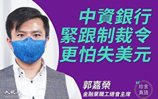 【珍言真语】郭嘉荣:香港优势渐失 未来难料